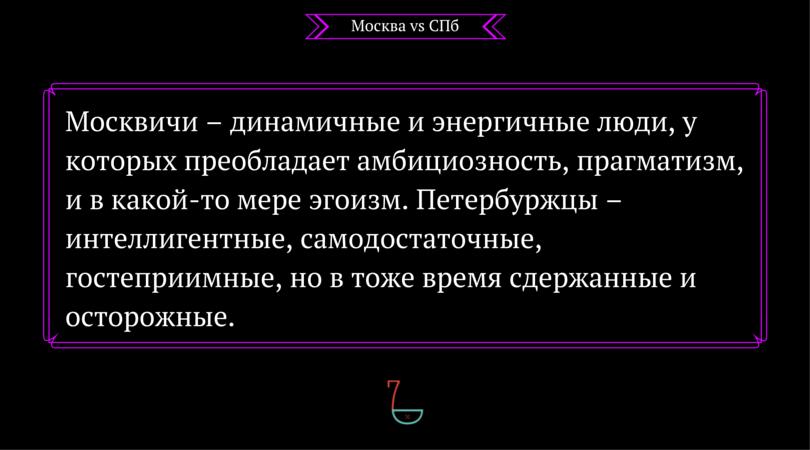 Чем москвичи отличаются от петербуржцев