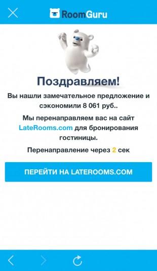 как сэкономить на отеле, приложение Roomguru