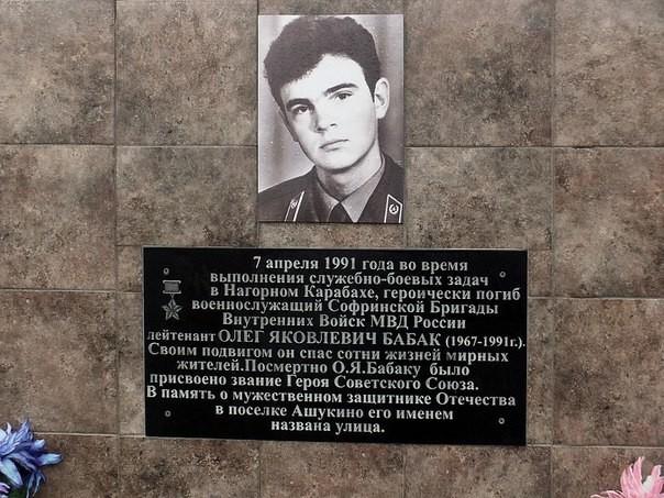 Последний Герой Советского Союза Олег Бабак, война, герой советского союза, история