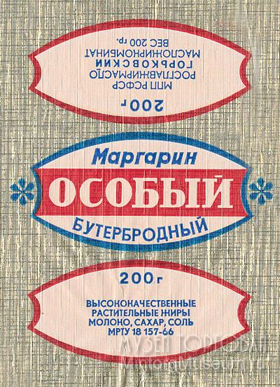 Маргарин времен СССР продукты, ссср