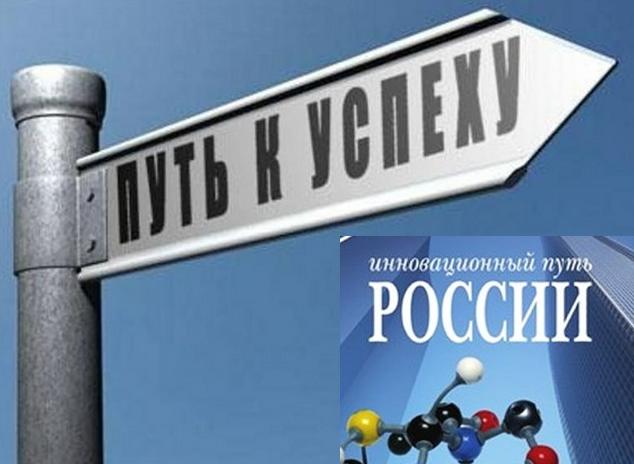 Магистральный путь развития России. Концепция национальной идеи России. Научный подход.
