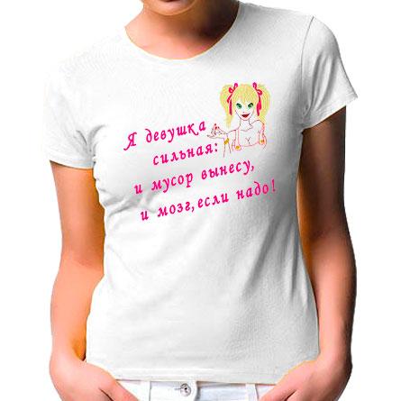 Картинки на футболку для девушек