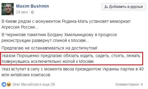 К Москве задом