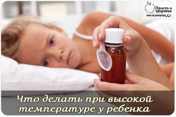 Что МОЖНО и что НЕЛЬЗЯ делать при высокой температуре у ребенка (7 золотых правил).