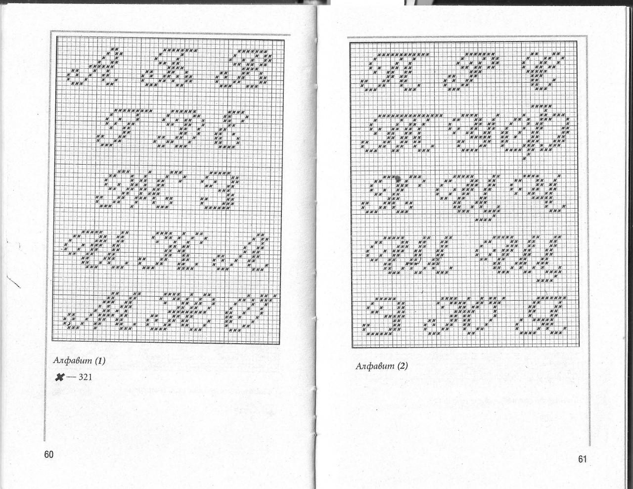 Вышивка букв русский алфавит схемы 158