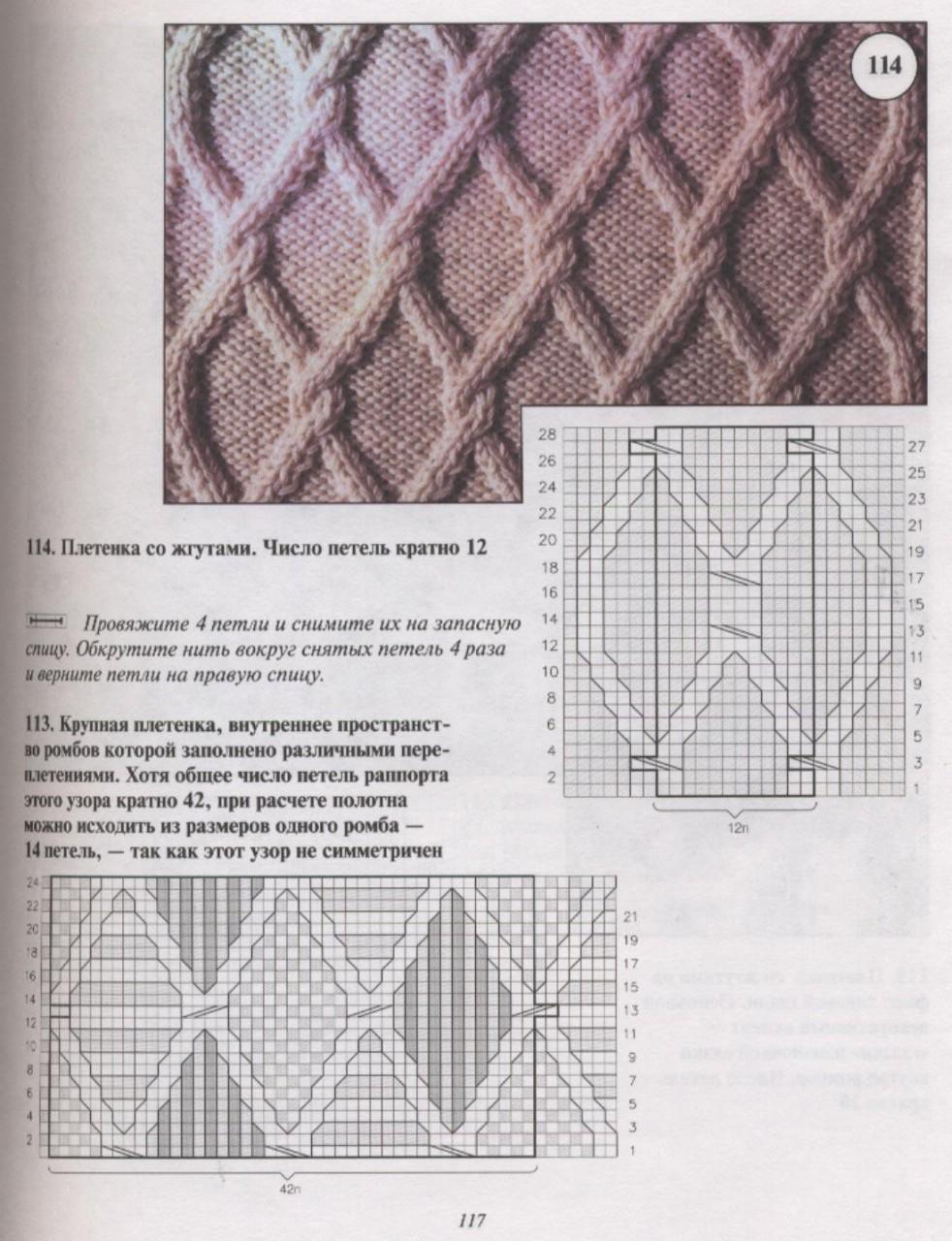 плетенка на спицах схема