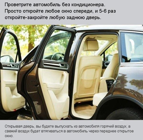Несколько автомобильных хитростей, которые пригодятся любому автомобилисту.