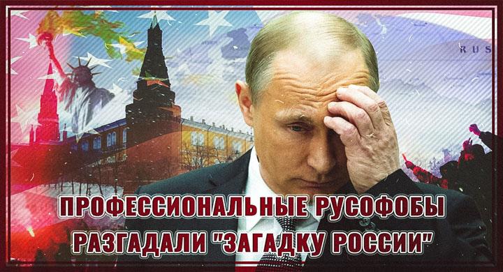Профессиональные русофобы разгадали «загадку России»?
