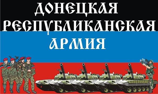 ДНР пойдёт в наступление в случае атаки Украины на Приднестровье