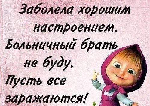 Заболела хорошим настроением... Улыбнемся))