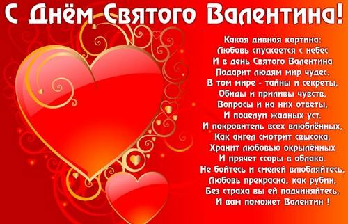 К дню святого валентина поздравления открытки