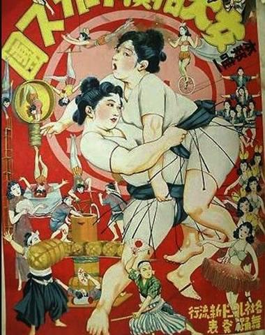 История женского сумо