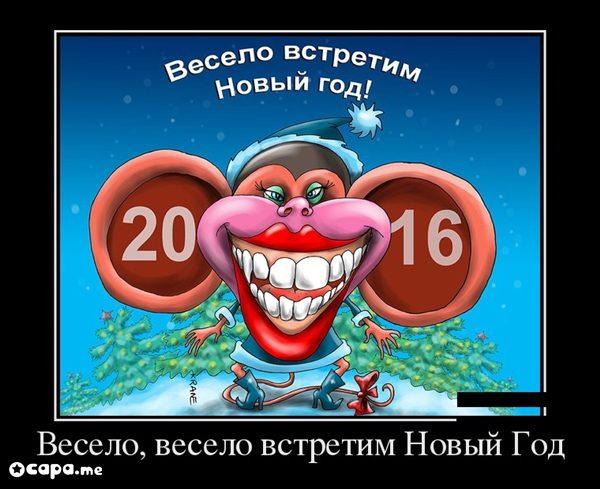 Подборка новогодних демотиваторов