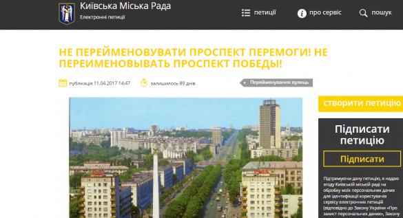 Киевляне просят Кличко не переименовывать проспект Победы в Брест-Литовский