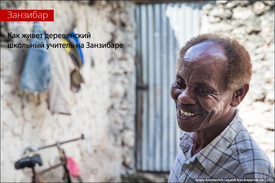 Как живет деревенский школьный учитель на Занзибаре