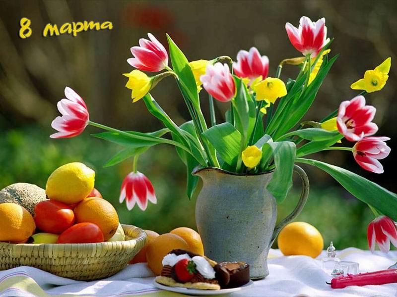 Милые, нежные, добрые с праздником весны