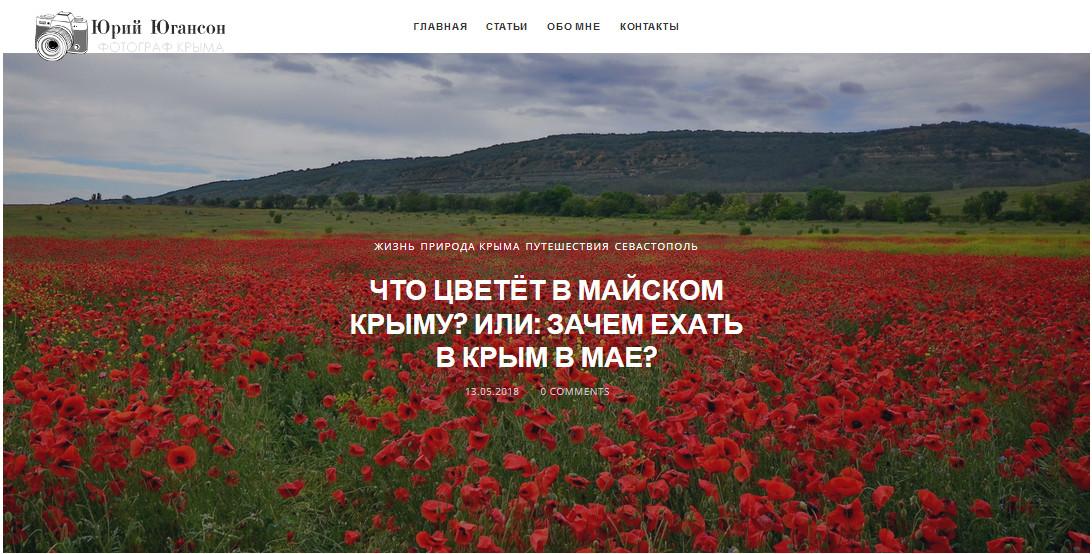 Красоты России. Майский Крым от крымчанина
