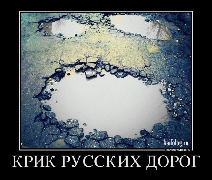 Крик русских дорог