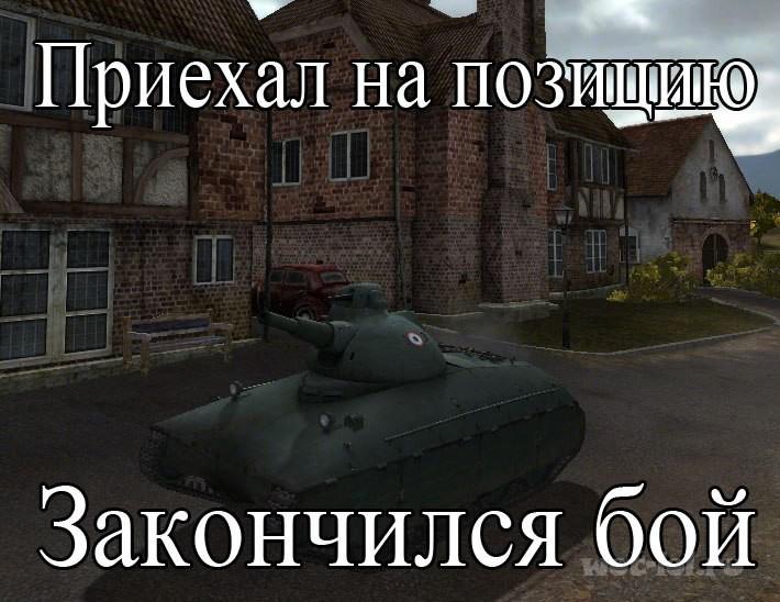 Приколы из World of Tanks