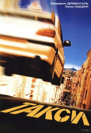 Кино 90-ых: Такси: интересные факты о фильме