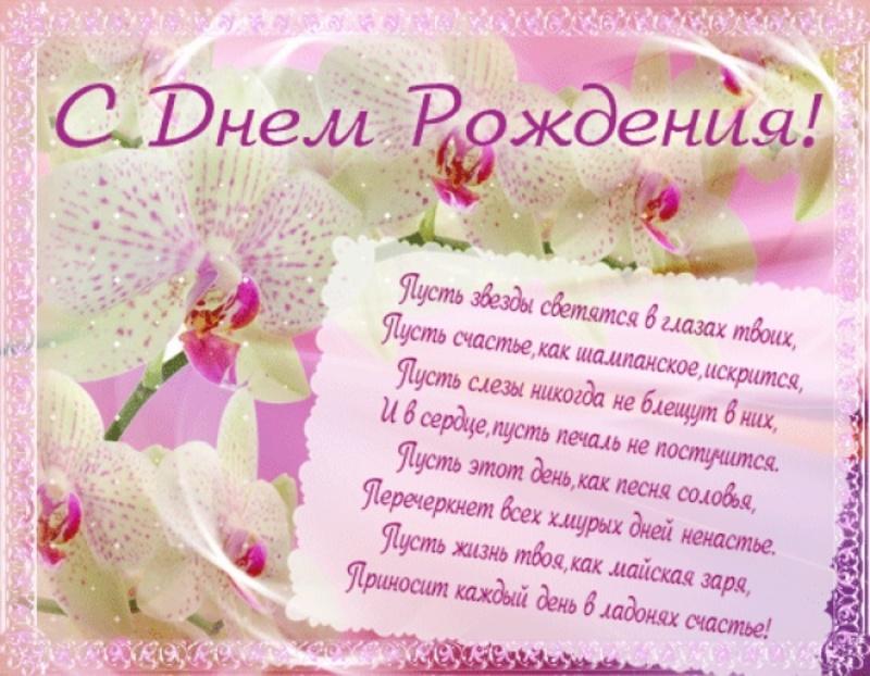 Живые открытки с днем рождения дочери от мамы