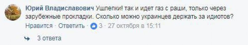Украинцы о 700 дней без российского газа: сколько нас за дураков держать будут?