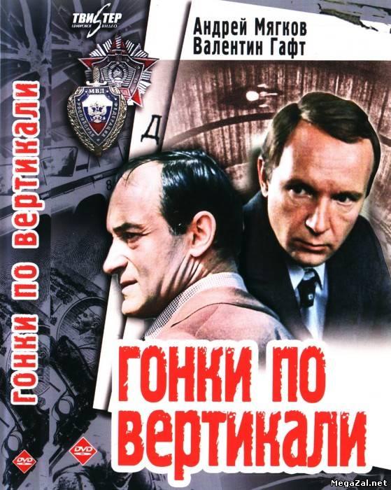 """Был ли убит следователь Тихонов в """"Гонках по вертикали""""?"""