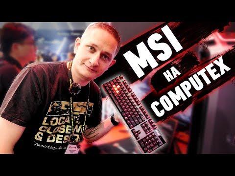 MSI на Computex: да здравствуют тонкие ноутбуки!