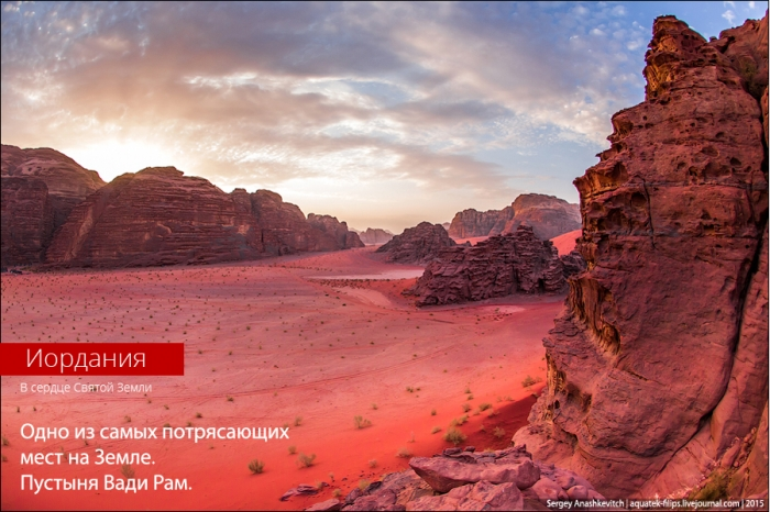 Пустыня Вади Рам в Иордании