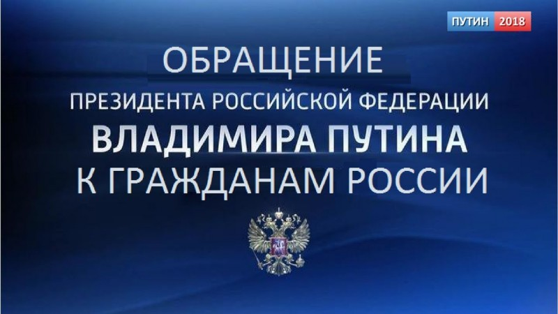 20 минут для Путина. О чем президент скажет в обращении к нации