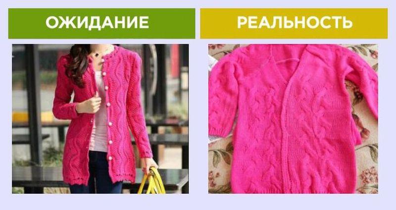 Ожидание и реальность: покупки в интернете одежда, ожидание и реальность, покупка
