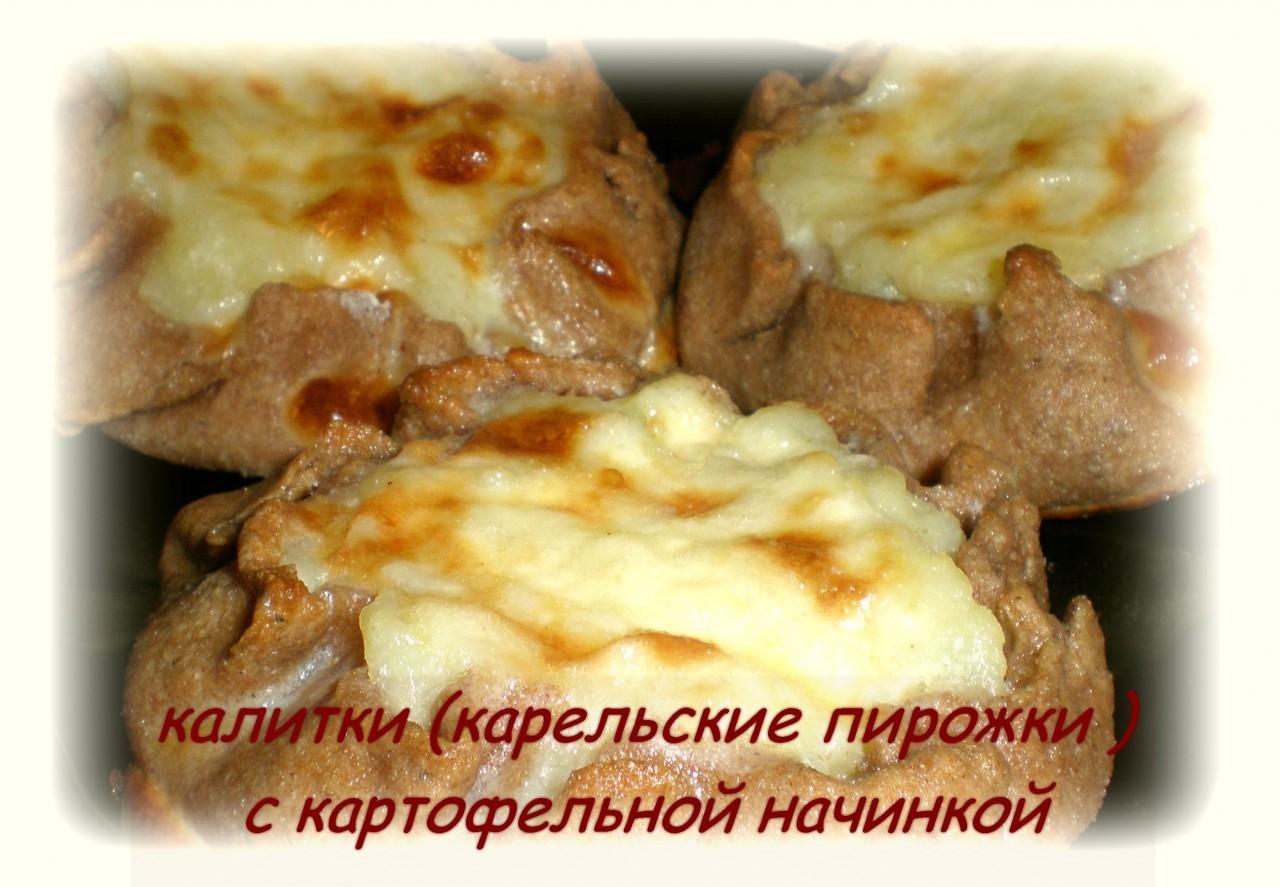 Калитки с картошкой рецепт с фото