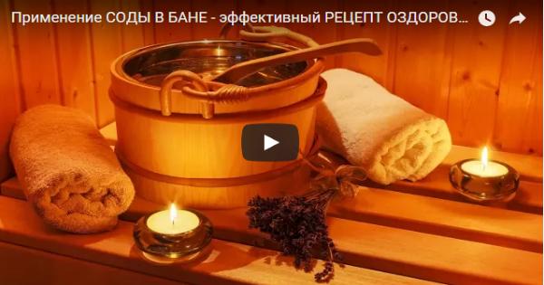 Хитрости русской бани. Эффективный рецепт оздоровления с содой