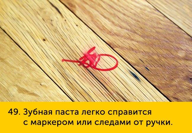 49 Зубная паста легко справится с маркером или следами от ручки