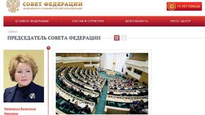 Сенаторы отчитались о доходах: состояние Матвиенко за год увеличилось в 50 раз