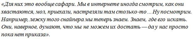 Боец ополчения ДНР об иностр…