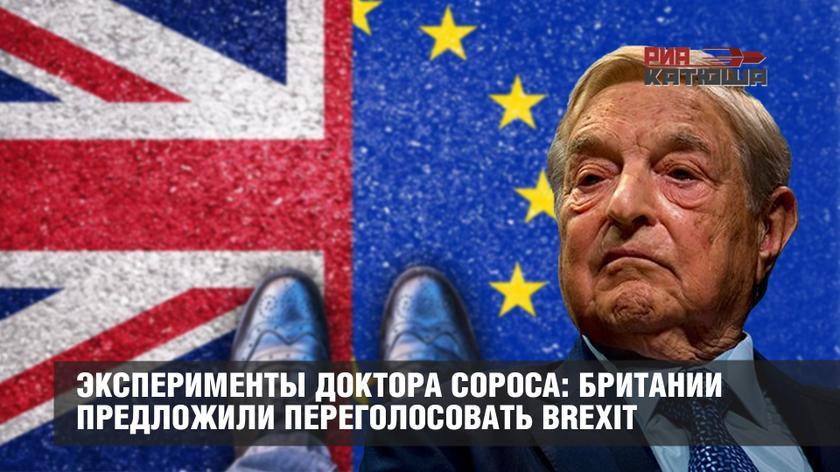 Эксперименты доктора Сороса: Британии предложили переголосовать Brexit