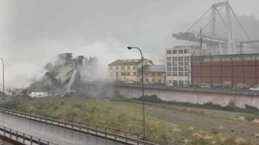 Десятки человек погибли при обрушении моста в Италии