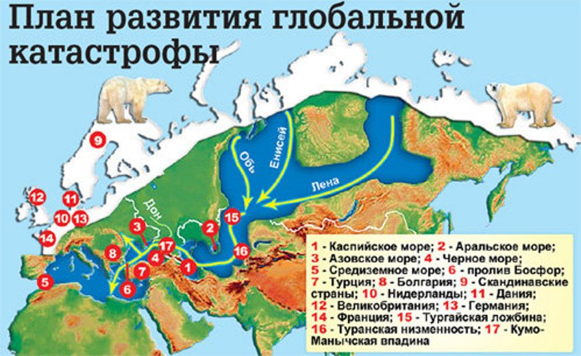 Последствия остановки Гольфстрима для России