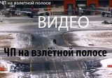 ЧП на взлётной полосе: до трагедии в Шереметьево оставались секунды!