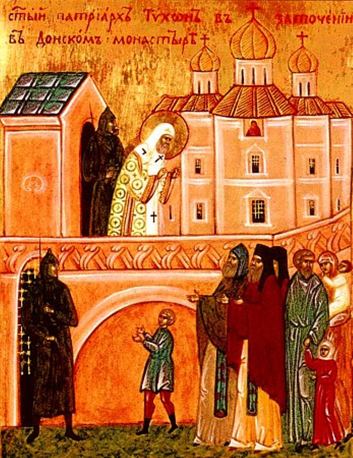 Новомученики российские. Церковная мифология XX века