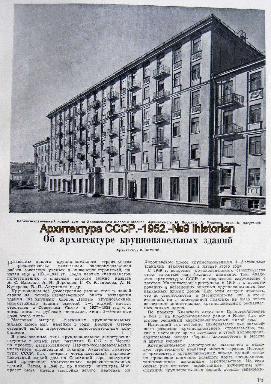 К истории крупнопанельного домостроения