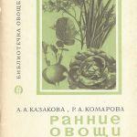 Ранние овощи в открытом грунте