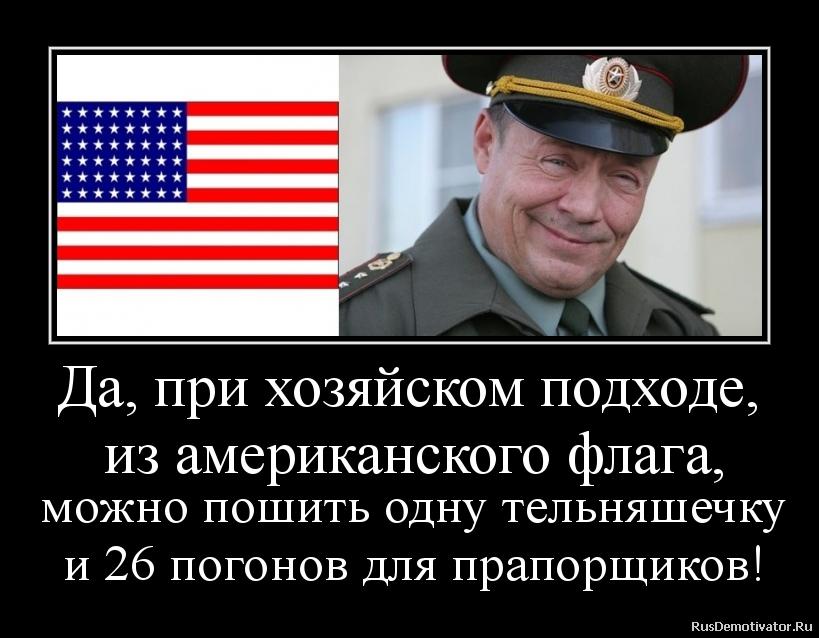 Подполковник пожалел прапорщ…
