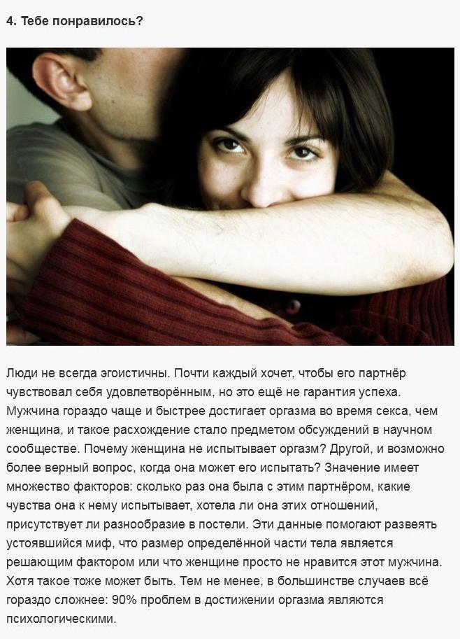 Интригующие факты о психологии интимных отношений (10 фото)