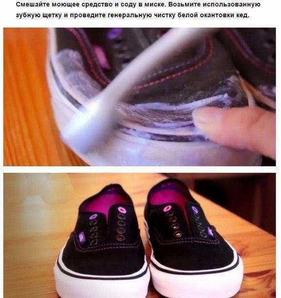 Как отбелить обувь подошву в домашних условиях