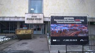 В Москве уничтожен мемориал …