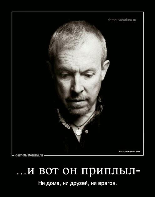 Макаревич: жизнь не по лжи