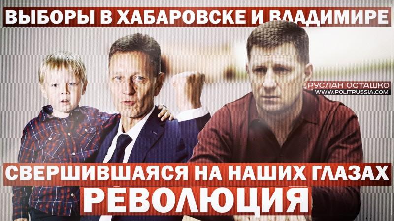 Выборы в Хабаровске и Владимире – свершившаяся на наших глазах революция