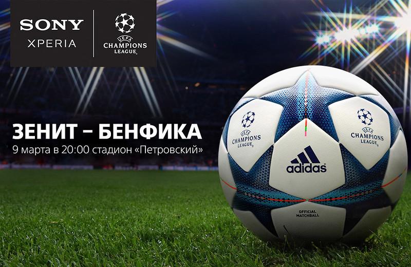 Зенит – Бенфика смотреть онлайн, прямая трансляция, прогноз матча